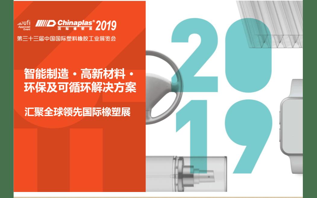 2019电子电器行业塑料应用新技术论坛(深圳)