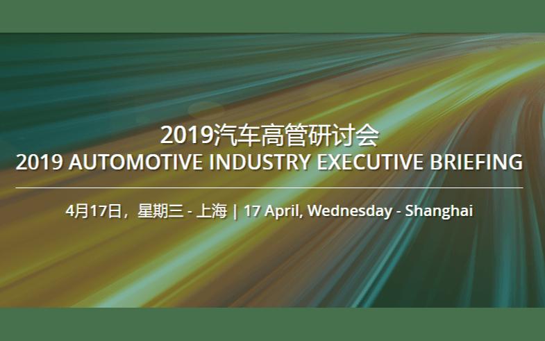 2019汽车高管研讨会(上海)