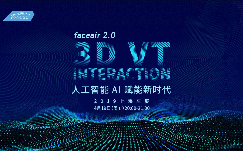 faceair 2.0 3D VT interaction人工智能AI赋能新时代2019(上海)