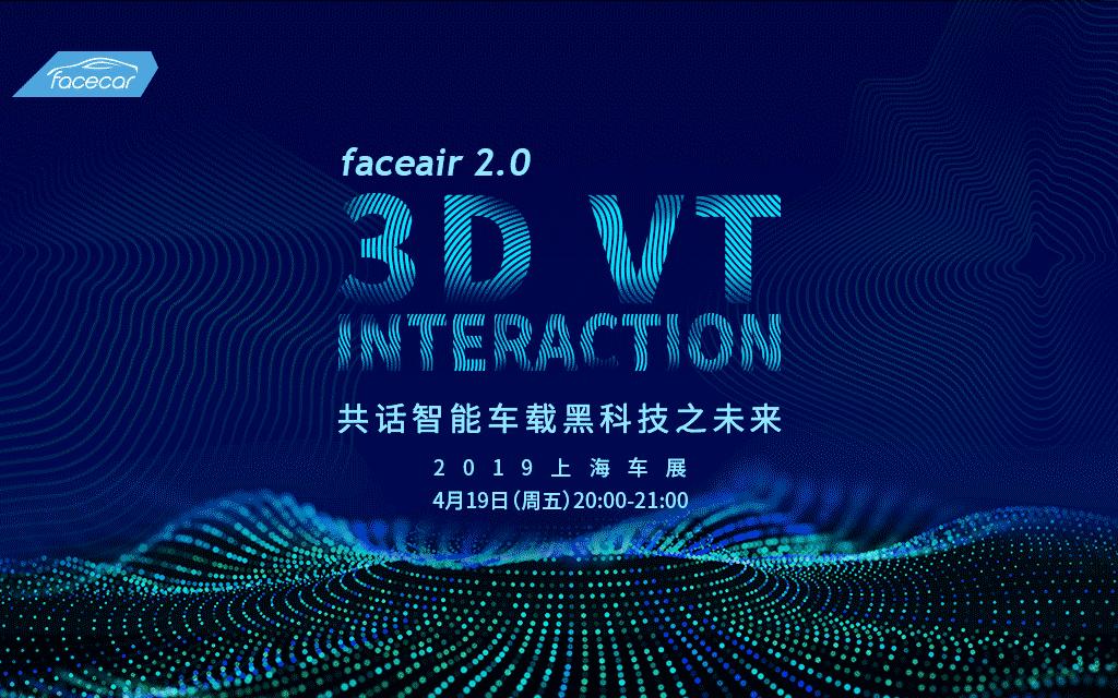 faceair 2.0 3D VT interaction ?#19981;?#26234;能车载黑科技之未来2019(上海)