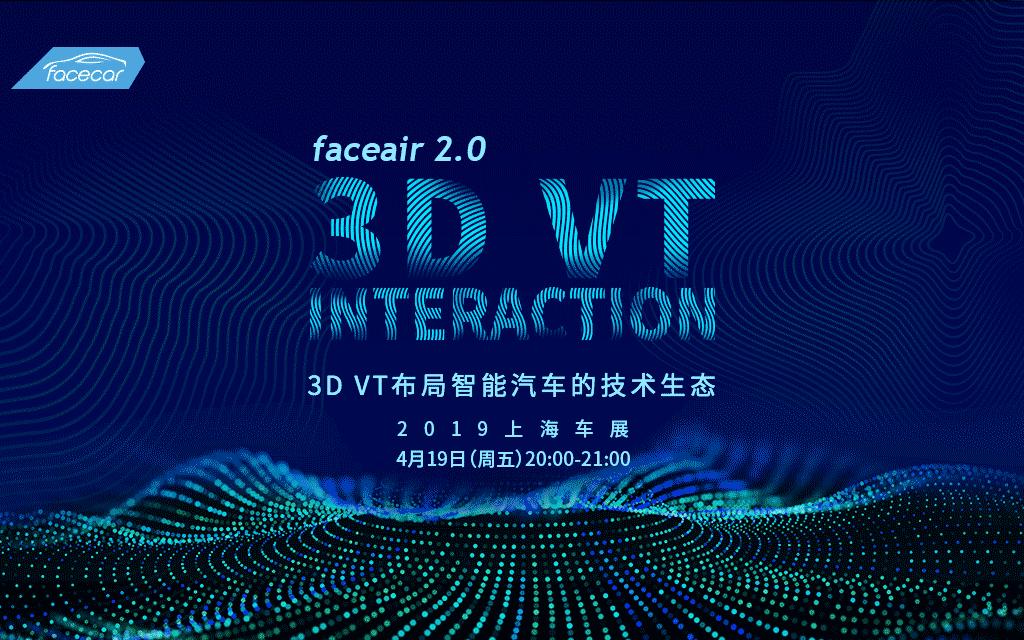 faceair 2.0 3D VT 布局智能汽车的技术生态2019(上海)