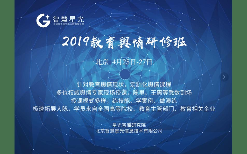 2019教育舆情研修班(北京)