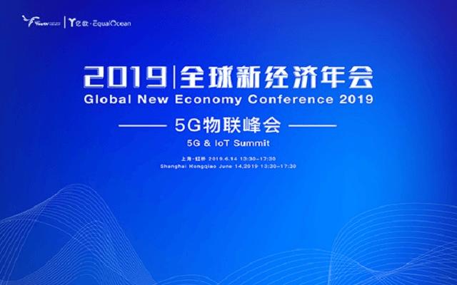 2019全球新经济年会-5G物联峰会(上海)