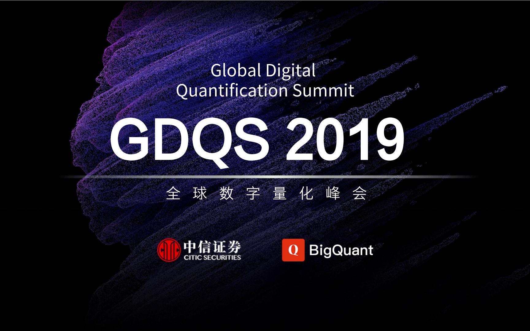 GDQS全球数字量化峰会2019(广州)