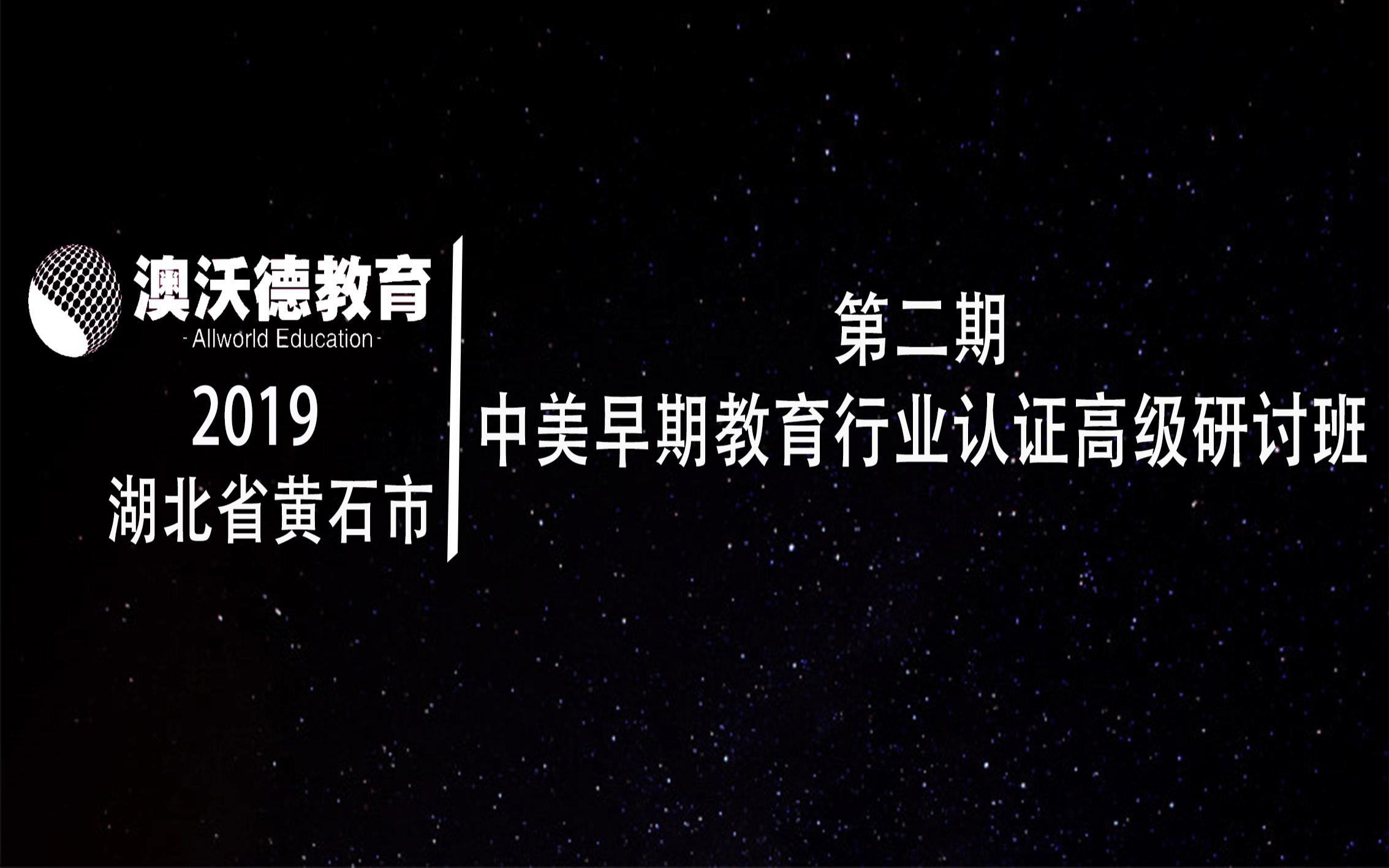 2019中美早期教育行业认证高级研讨班(4月黄石)