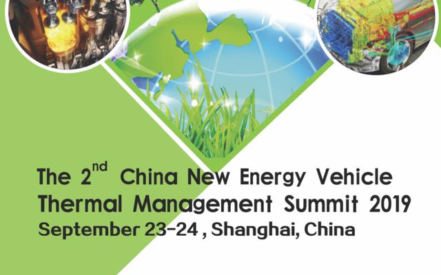 第二届中国新能源汽车热管理国际峰会2019(上海)