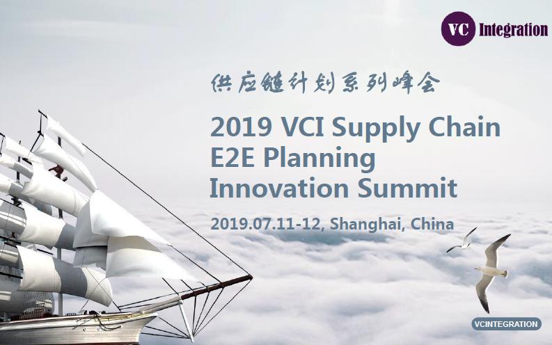 VCI供应链端到端计划创新峰会2019(上海)