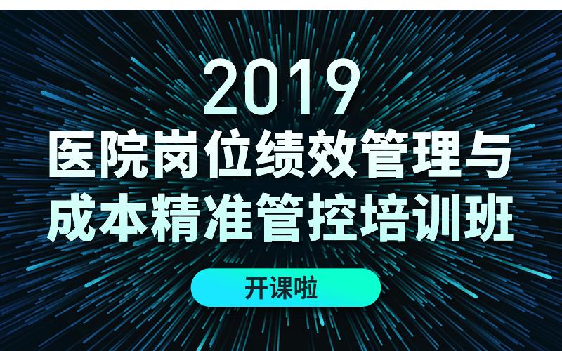 2019医院岗位绩效管理与成本精准管控(4月武汉)
