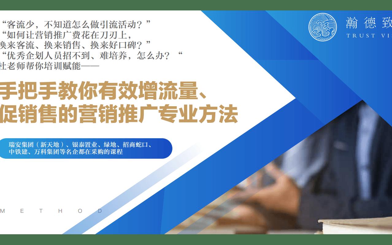 培训赋能-有效增流量、促销售的营销推广2019(杭州)