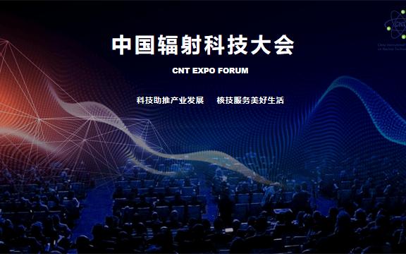2019中国国际辐射科技产业应用大会(上海)