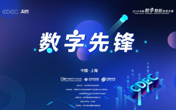 CDEC 2019中国数字智能生态大会暨第十二届中国软件渠道大会 上海站 数字先锋分论坛