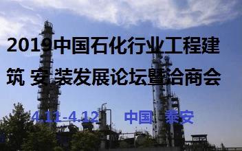 2019中国石化行业工程建筑安装发展论坛暨洽商会(泰安)