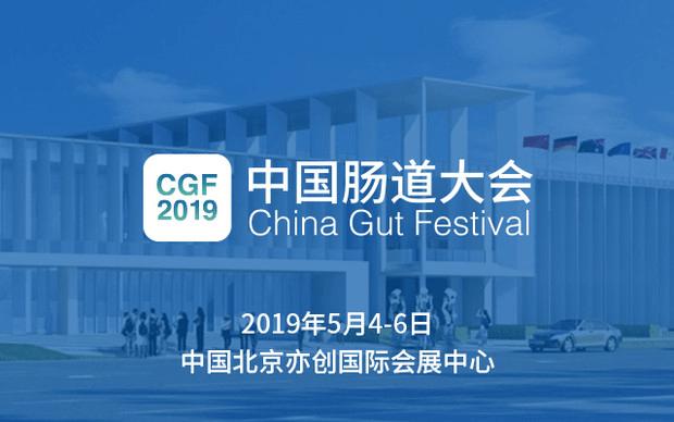 CGF 2019中国肠道大会(北京)