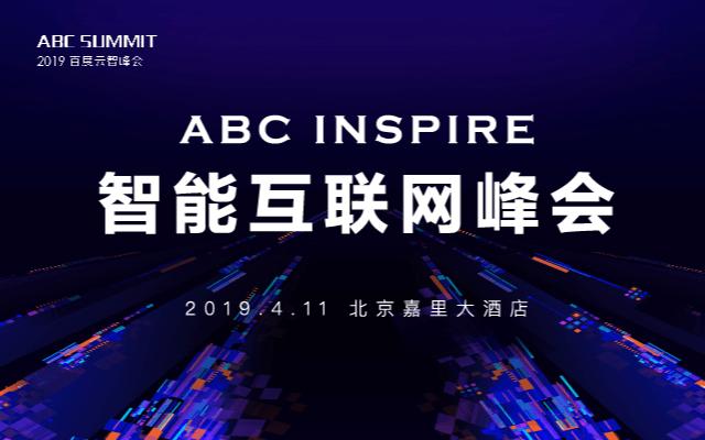 ABC INSPIRE·智能互联网峰会2019(北京)
