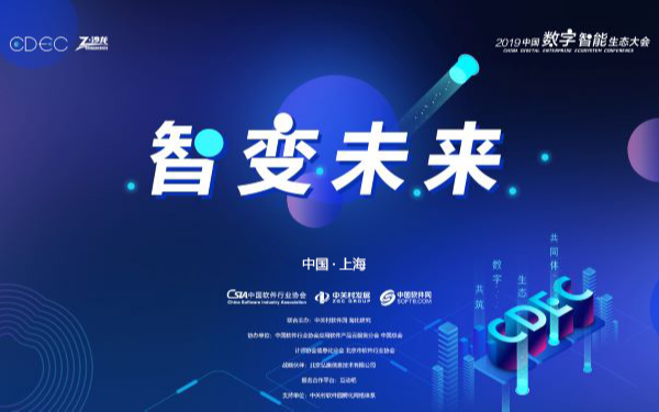 CDEC 2019中国数字智能生态大会暨第十二届中国软件渠道大会 上海站 智变未来分论坛