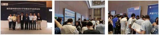MDx 2019第五届中国先进分子诊断技术与应用论坛(上海)