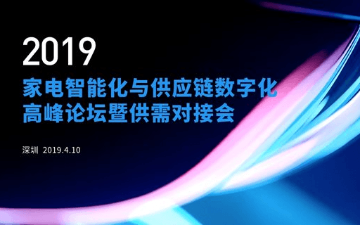 2019家电智能化与供应链数字化高峰论坛暨供需对接会(深圳)