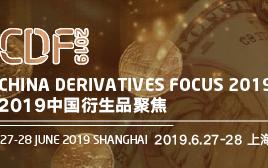 2019中国金融衍生品聚焦峰会(上海)