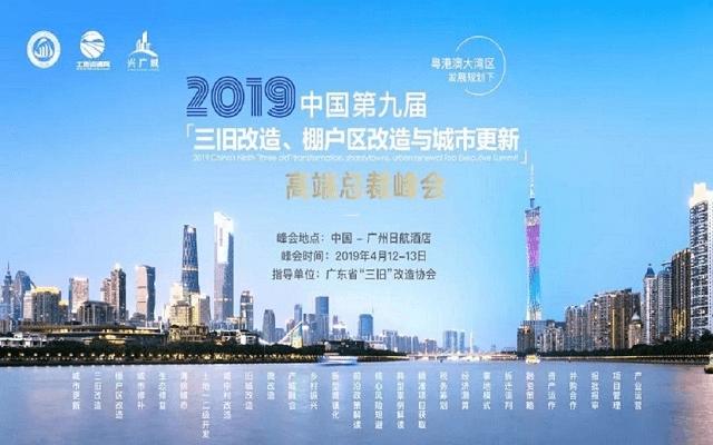 2019中国第九届三旧改造、棚户区改造与城市更新高端总裁峰会(广州)