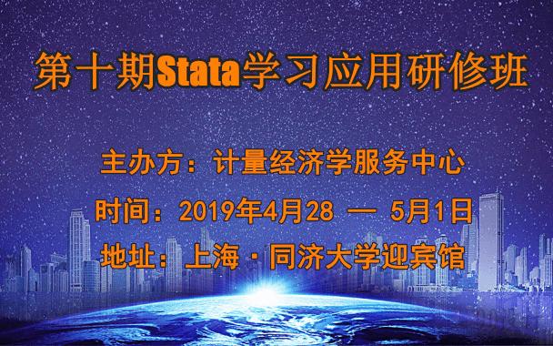 第十期stata软件应用研修班(2019年4月上海)