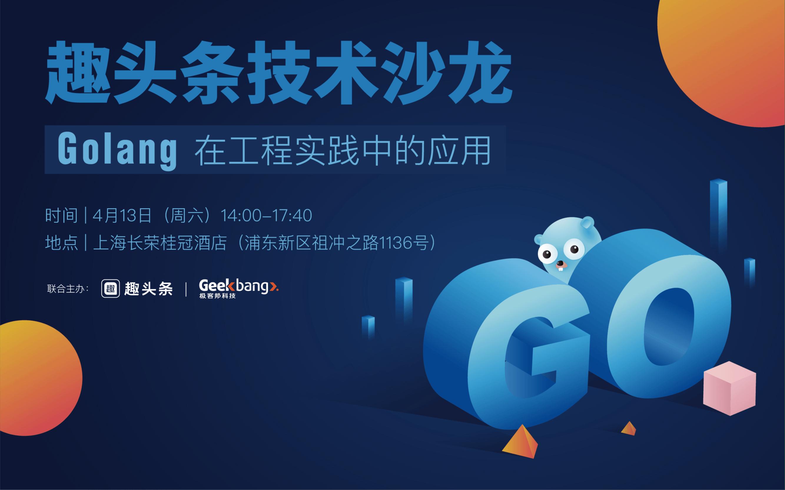 趣头条首届技术沙龙:Golang 在工程实践中的应用2019(上海)
