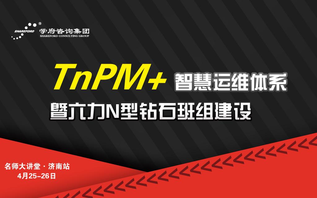 2019TnPM+智慧运维体系暨六力N型钻石班组建设(4月济南)