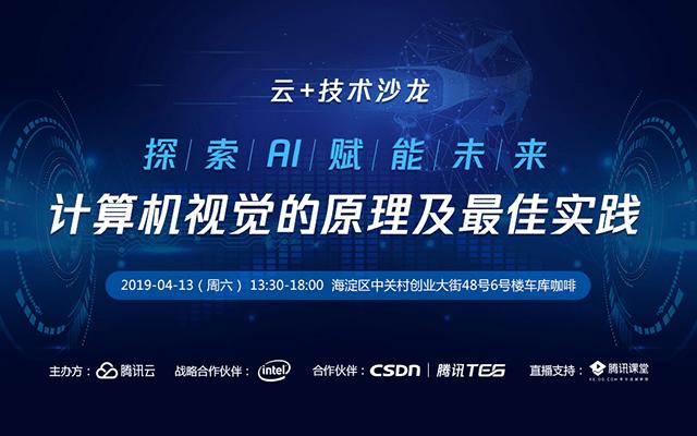 腾讯云计算机视觉的原理及最佳实践2019(北京)