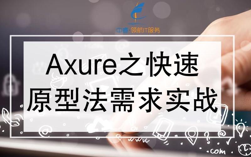 Axure之快速原型法需求实战峰会2019(广州)