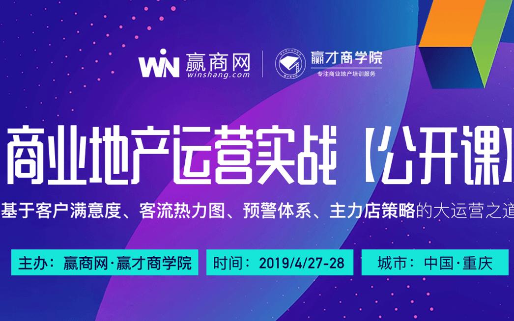 2019商业地产运营实战心法(重庆)