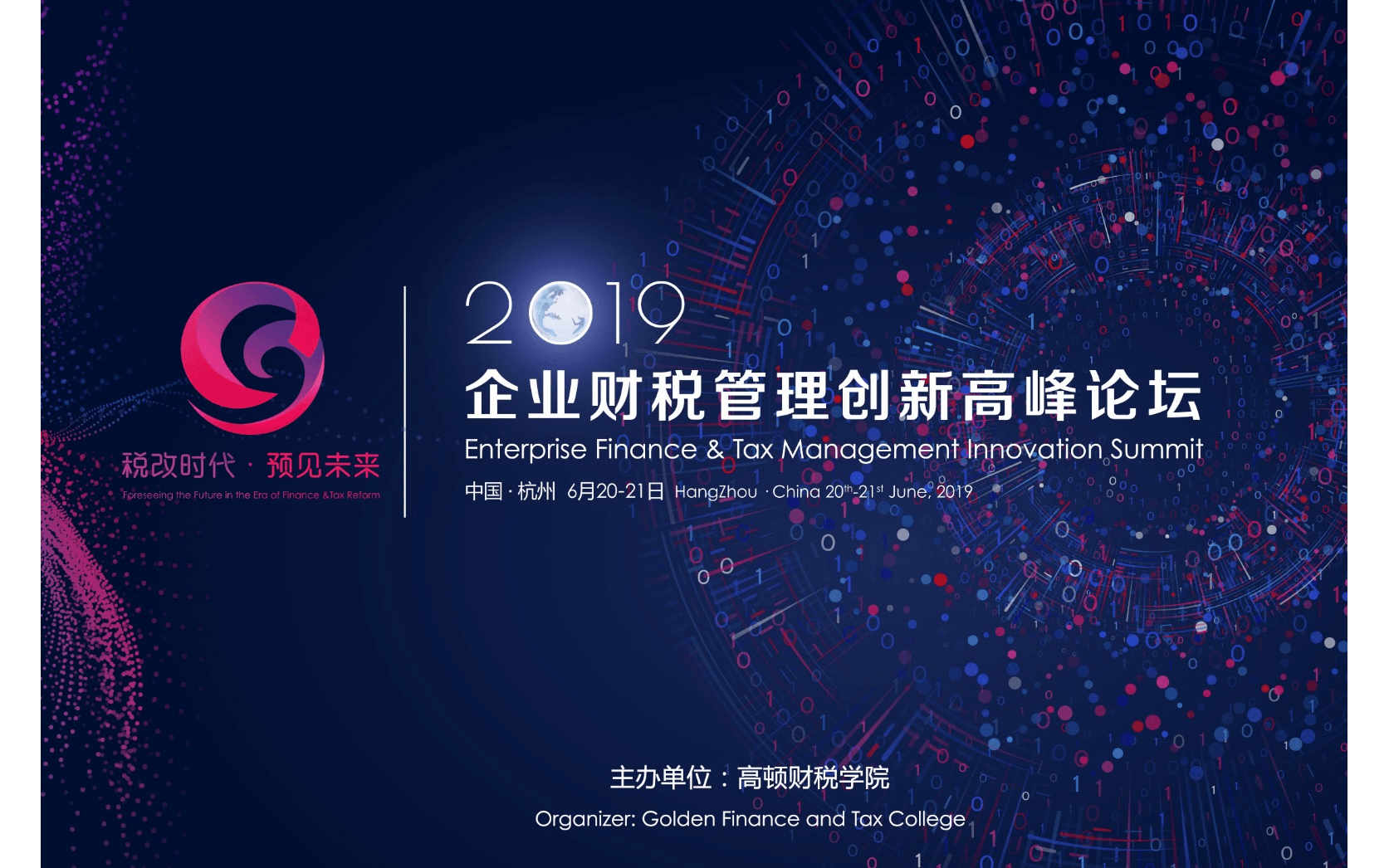 2019年企业财税管理创新高峰论坛(杭州)