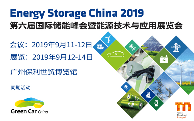 ESC 2019第六届国际储能峰会暨能源技术与应用展览会(广州)
