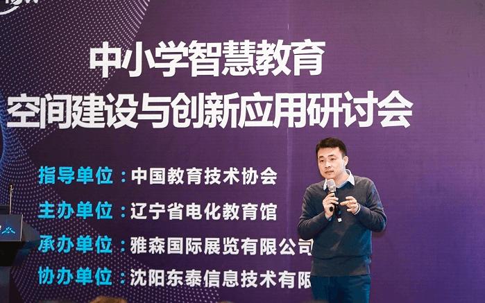 2019中小学智慧教育空间建设与创新应用研讨会(北京)
