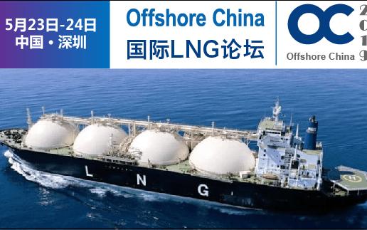 Offshore China 国际LNG论坛2019(深圳)