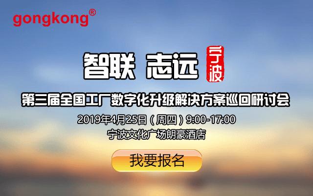 2019第三届全国工厂数字化升级解决方案研讨会-宁波站