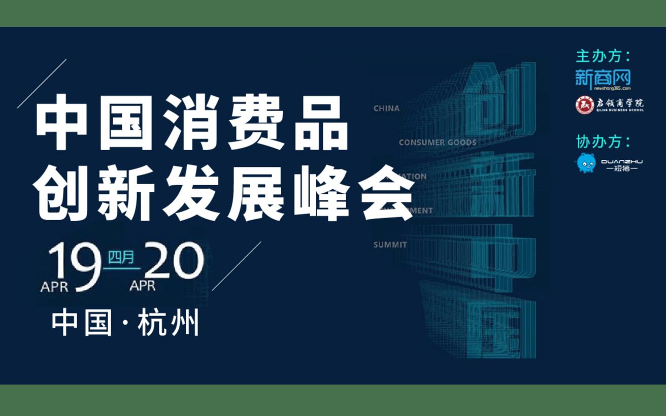 2019中国消费品创新发展峰会(杭州)