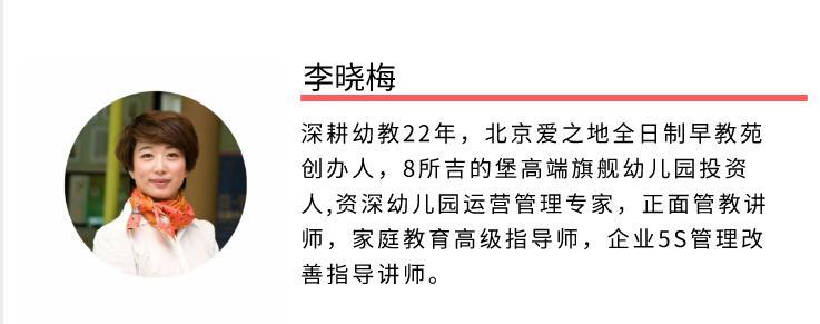 """2019""""幼教之春""""---北京大型系列园长论坛活动"""