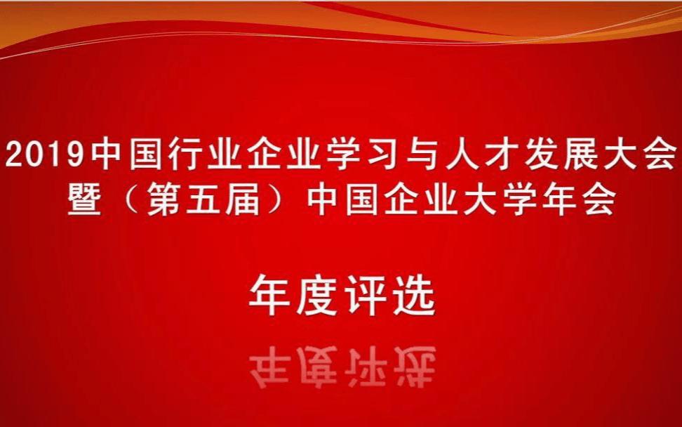 2019中国行业企业学习与人才发展大会暨(第五届)中国企业大学年会|北京