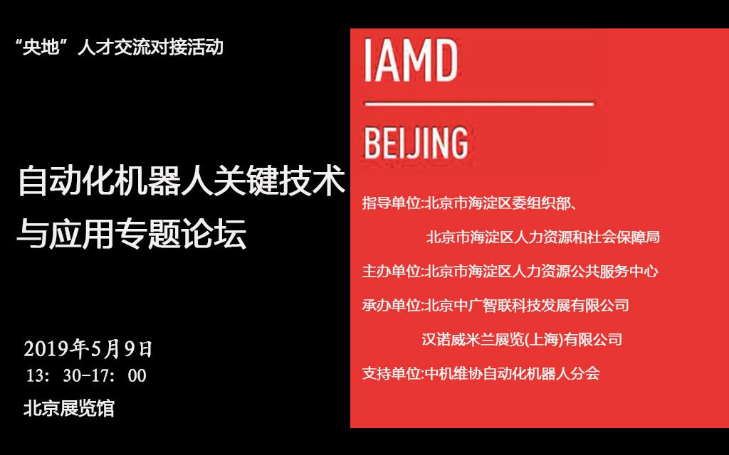 北京IA展|自动化机器人关键技术与应用专题论坛2019
