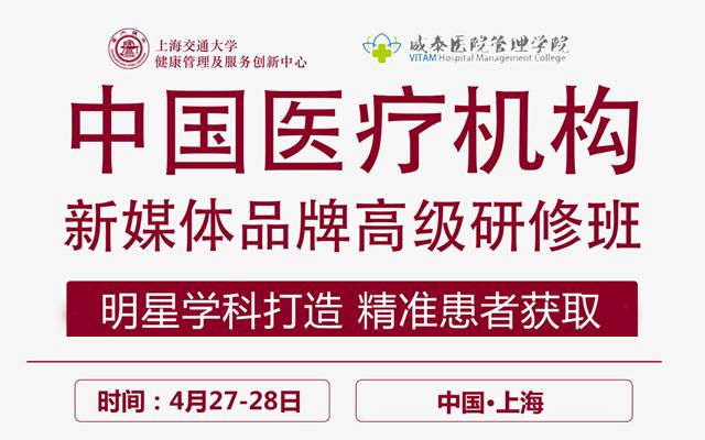 2019中国医疗机构新媒体品牌高级研修班(4月上海班)