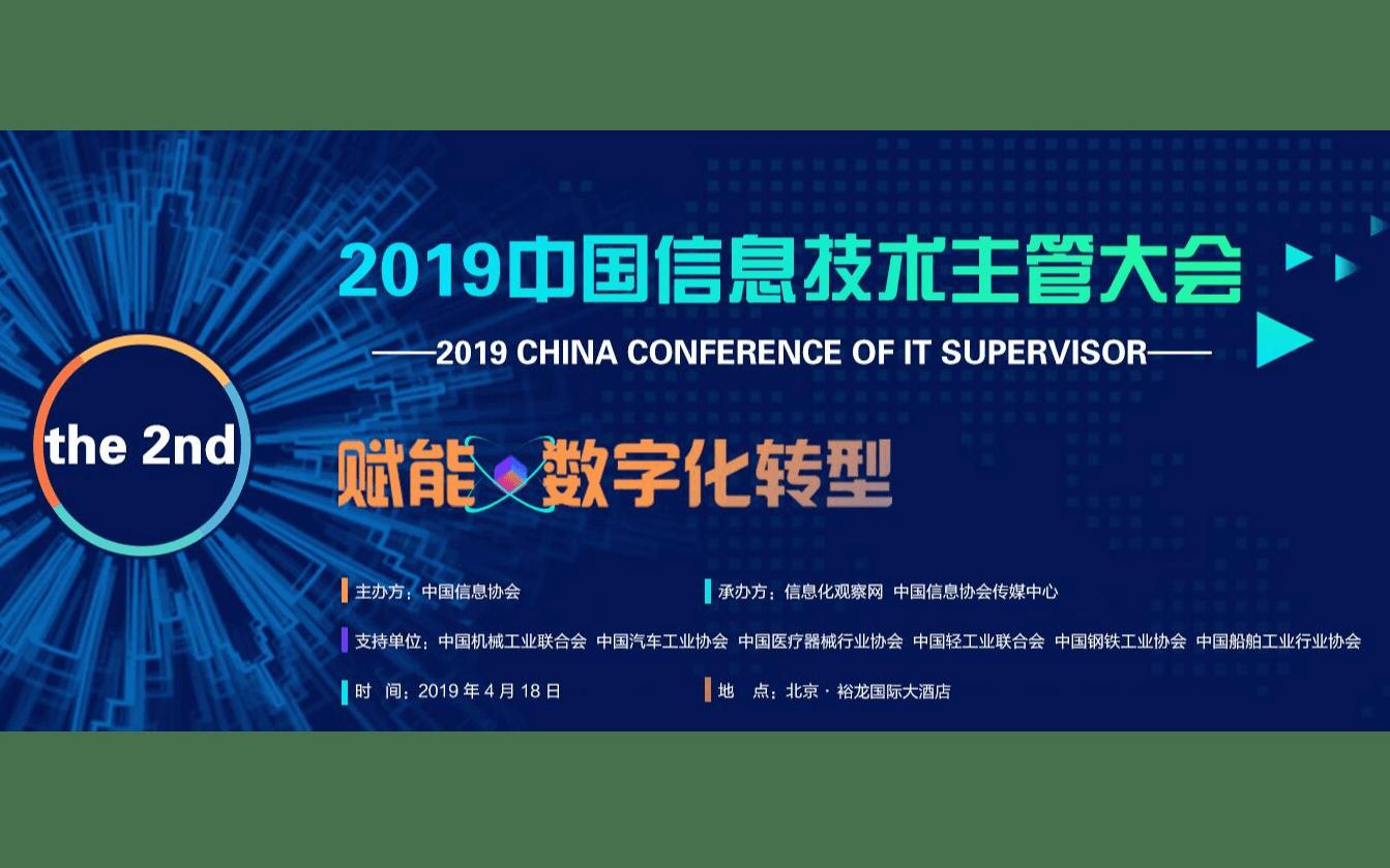 2019中国信息技术主管大会(北京)