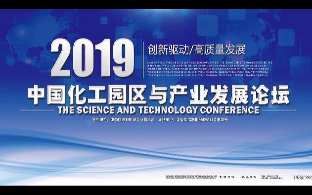 2019中国化工园区与产业发展论坛(惠州)
