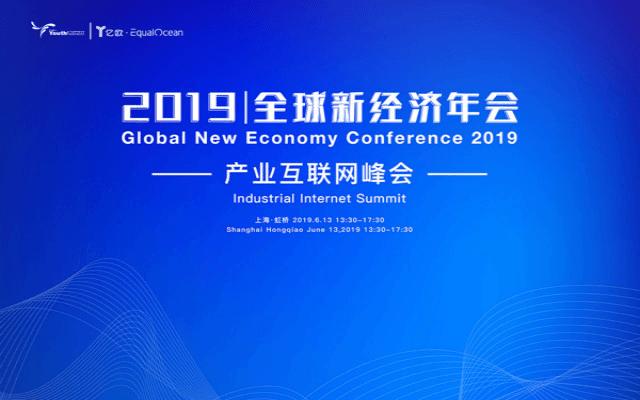2019全球新经济年会-产业互联网峰会(上海)