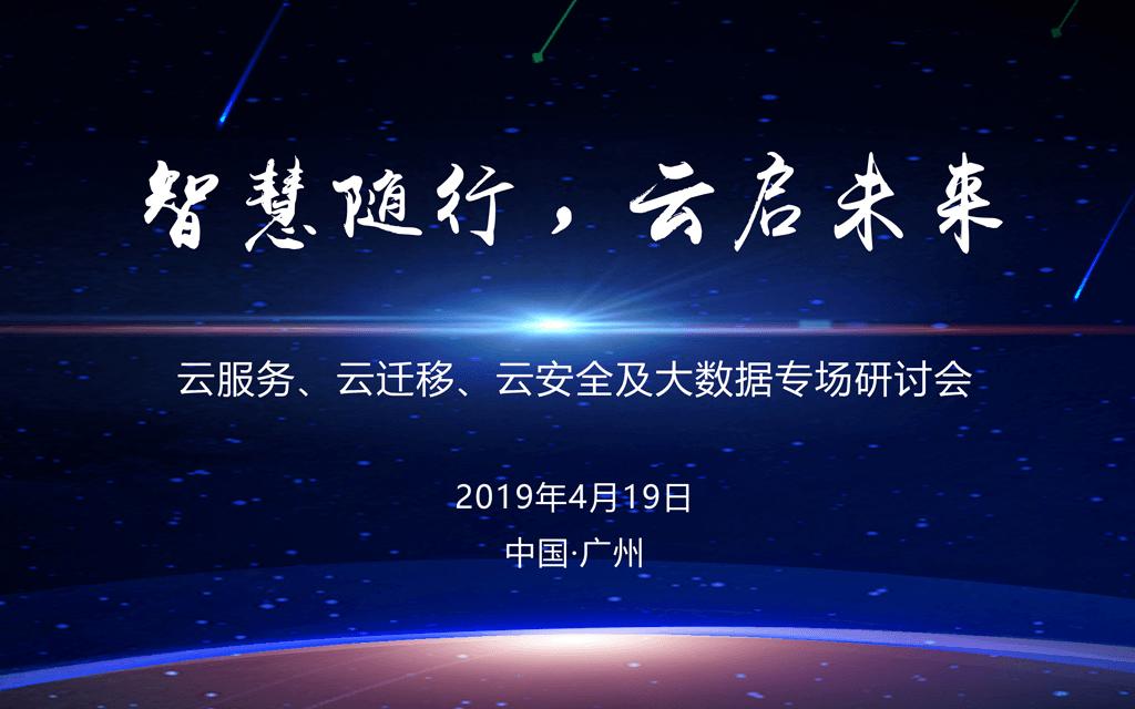 2019云服务、云迁移、云安全及大数据专场研讨会(广州)
