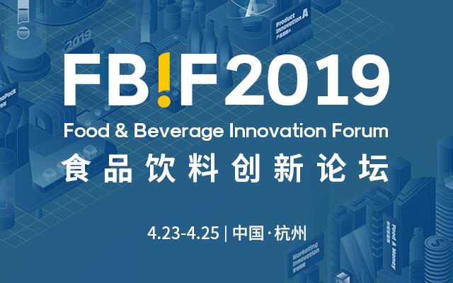 FBIF2019食品饮料创新论坛(杭州)