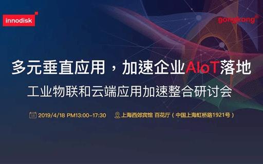 2019工业物联和云端应用加速整合研讨会(上海)