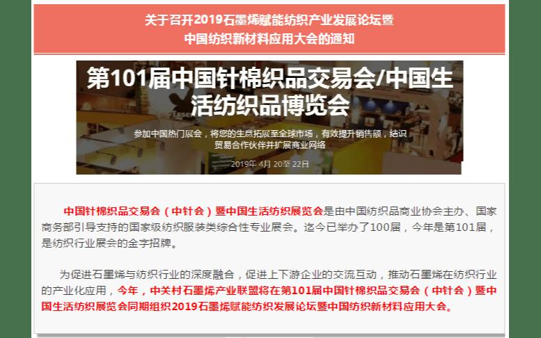 2019石墨烯赋能纺织产业发展论坛暨中国纺织新材料应用大会(上海)