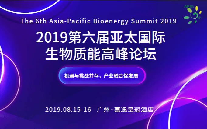 APBE2019第六届亚太国际生物质能高峰论坛