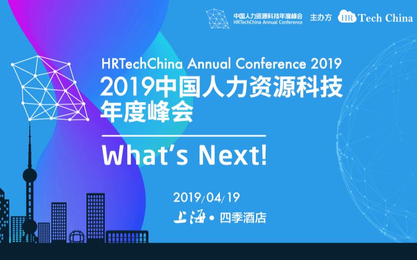 群英荟萃 | 2019中国人力资源科技年度峰会(4月上海)