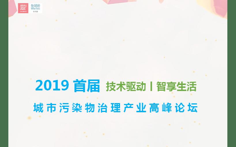 2019城市污染物治理产业高峰论坛(上海)