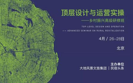 2019乡村振兴、文旅产业精准扶贫顶层设计与运营实践高级研修班(4月北京班)